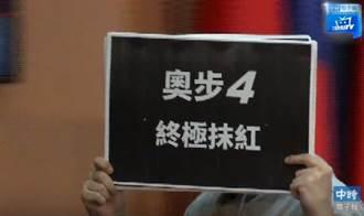 影》韓國瑜親開記者會 誠徵「奧步108招」譏諷民進黨