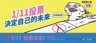 1月11日不盲投 選舉網站大補帖幫你精準下決定