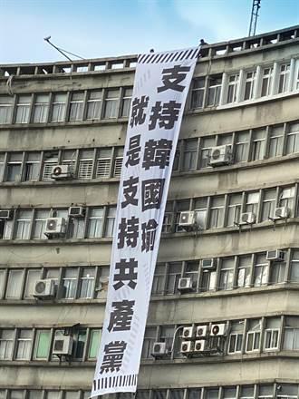 抹紅牌出鞘!監察院前大樓 出現超巨大黑韓布條