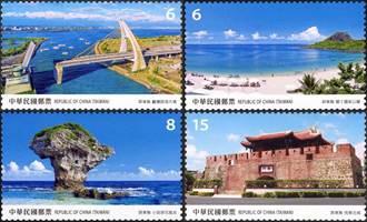 屏東風光明媚 中華郵政將發行寶島風情郵票