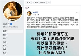自曝與楊蕙如在東京棒球場見面 謝長廷露出馬腳