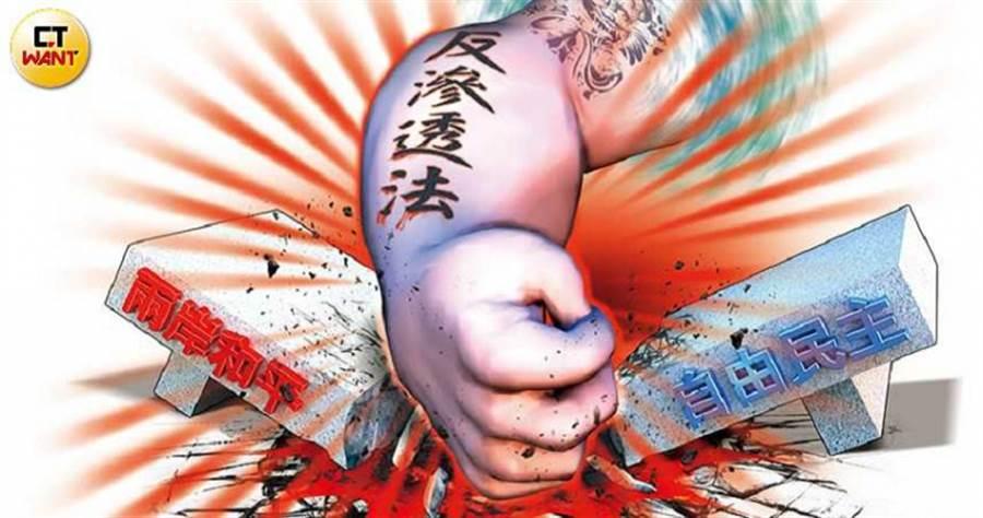 民進黨強行三讀通過《反滲透法》,引起破壞兩岸和平與打壓自由民主的議論。(圖/本刊繪圖組)