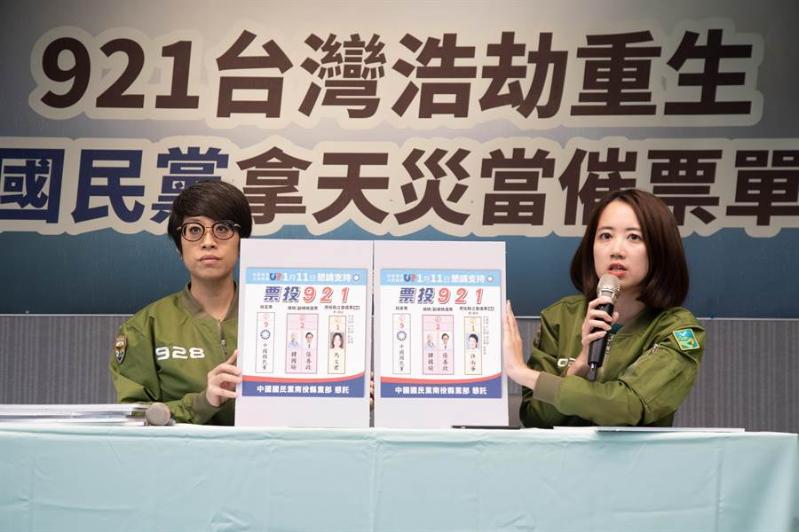 部分藍營立委候選人用921當選舉口號,民進黨則改編「甄嬛傳」這句罵藍營。照片:民進黨提供