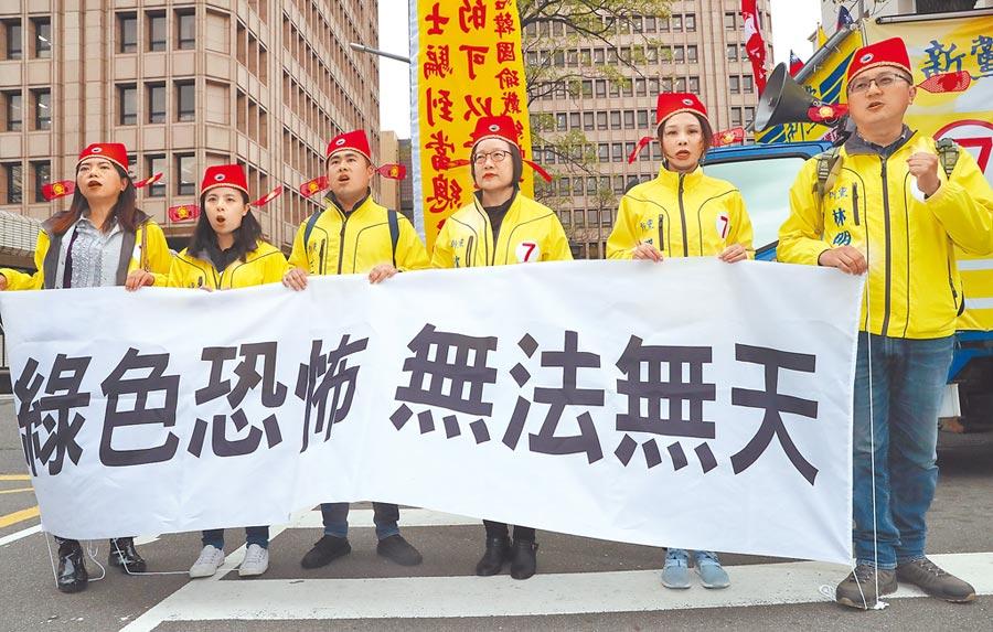 2019年12月31日,新黨青年軍至立法院外,抗議《反滲透法》立法。(本報系資料照片)