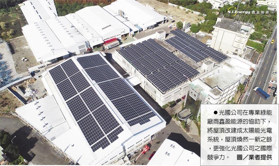 光國公司在專業綠能廠商鑫盈能源的協助下,將屋頂改建成太陽能光電系統,屋頂煥然一新之餘,更強化光國公司之國際競爭力。圖/業者提供