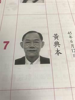 台北》黨員黃典本違紀參選市黨部紀律會決議撤銷黨籍呈報中央