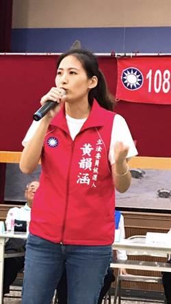高雄立委候選人黃韻涵遭恐嚇 呼籲保持理性