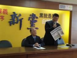 新黨:台聯廣告李登輝最怕新黨 呼籲票投新黨