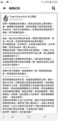 臉書黑韓國瑜假學歷 「美國富商」遭法辦