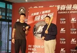 大魯閣跨足健身產業 攜手郭泓志聯名打造美式訓練健身房