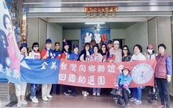 旅美華僑返台力挺王齡嬌   期許王旗開得勝