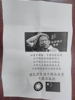 黑韓文宣卡在郵局未投遞 檢警、市選委會沒輒