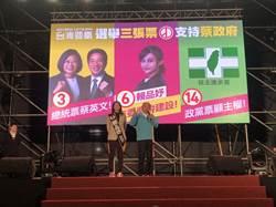 行政院長蘇貞昌為賴品妤站台 籲民眾11日出來投票
