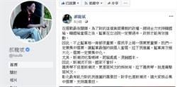 郝龍斌:集中選票支持最強候選人  拉下蕭美琴痛擊蔡英文