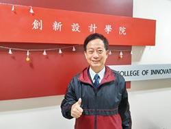 台北海科大創新設計學院 人文與科技激發新火花