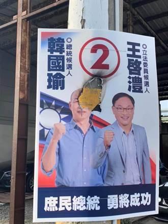 抓到了!韓國瑜競選看板遭燒洞吐檳榔汁 3男送辦