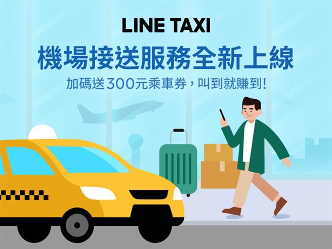 LINE TAXI叫車平台於今(8)日宣布正式推出機場接送服務,提供用戶更多元的移動體驗。(LINE提供/黃慧雯台北傳真)