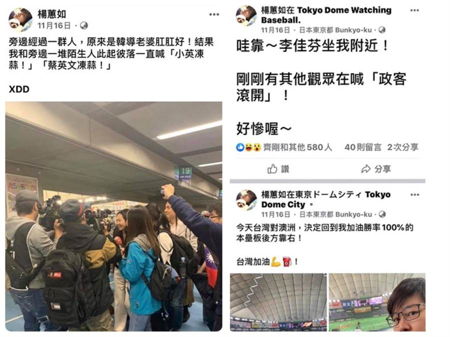 李艷秋在臉書上分享楊蕙如臉書的截圖。(圖擷自「李艷秋的新聞夜總會」)