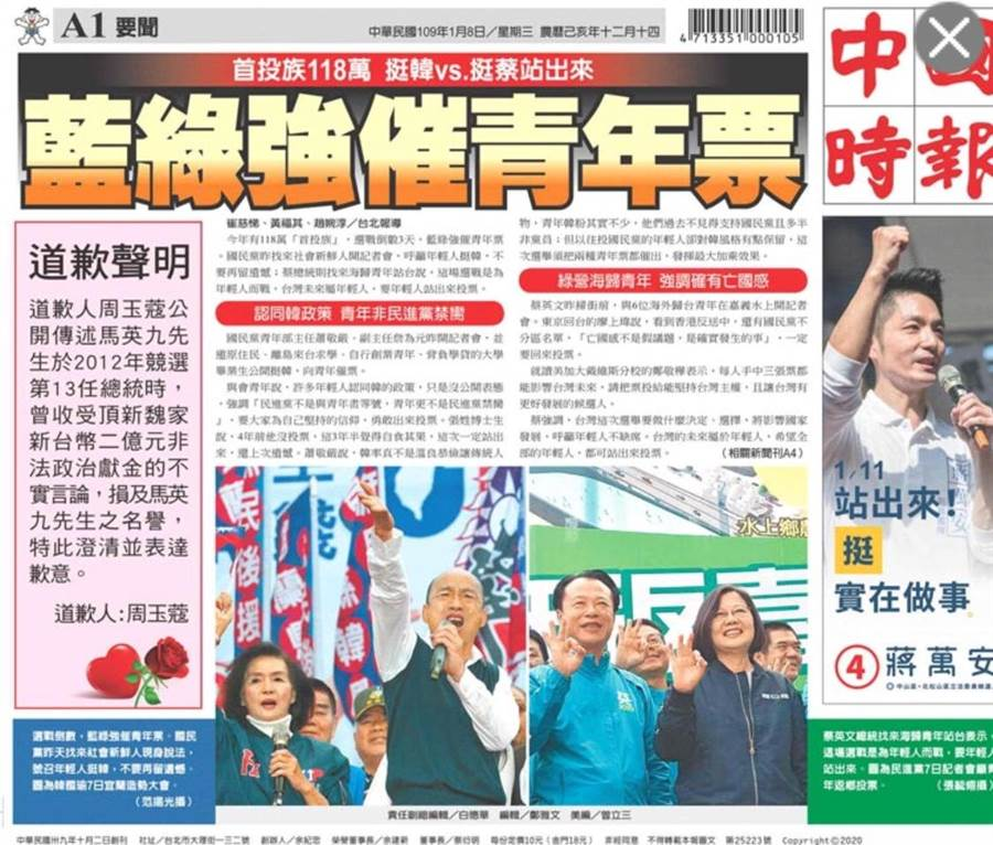 一月八日中國時報頭版,周玉蔻刊登道歉聲明。
