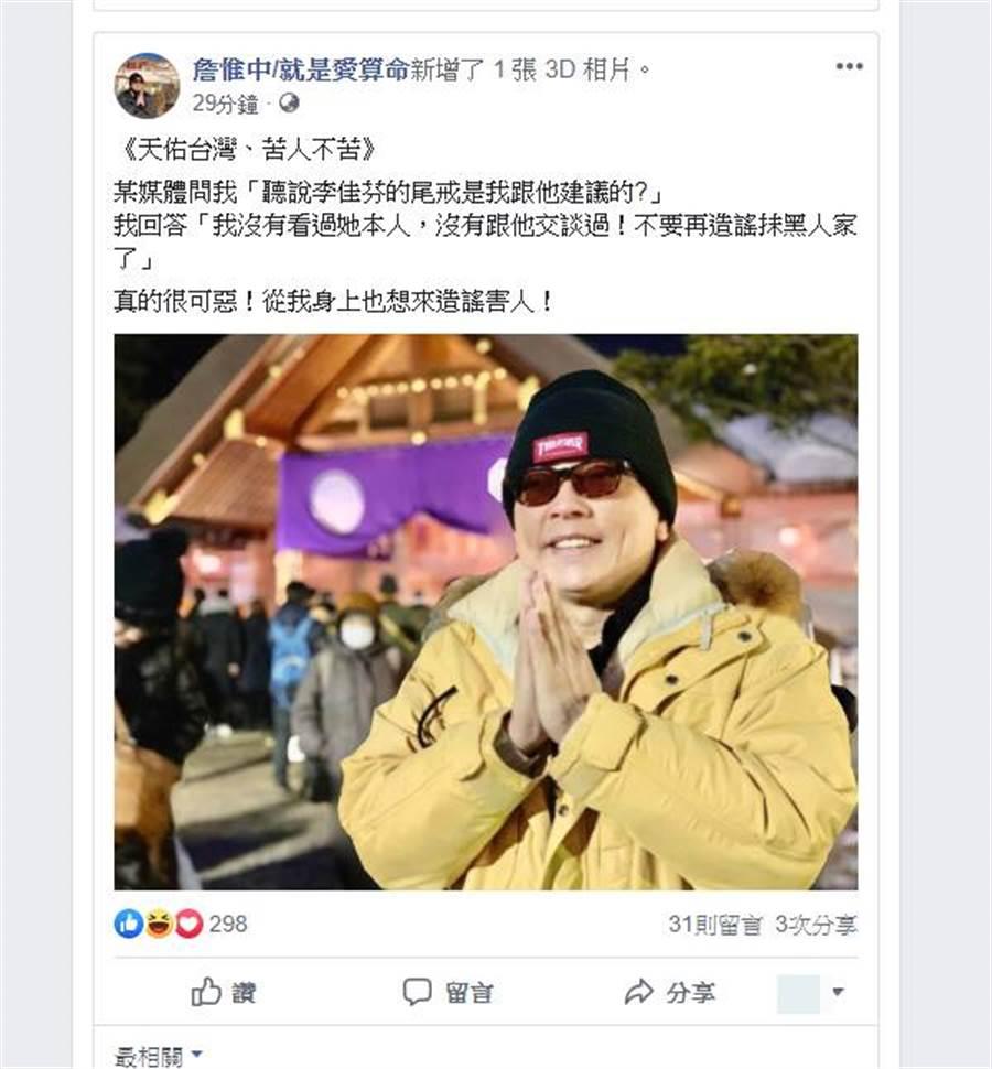 詹惟中臉書全文。(圖/取材自詹惟中/就是愛算命臉書)