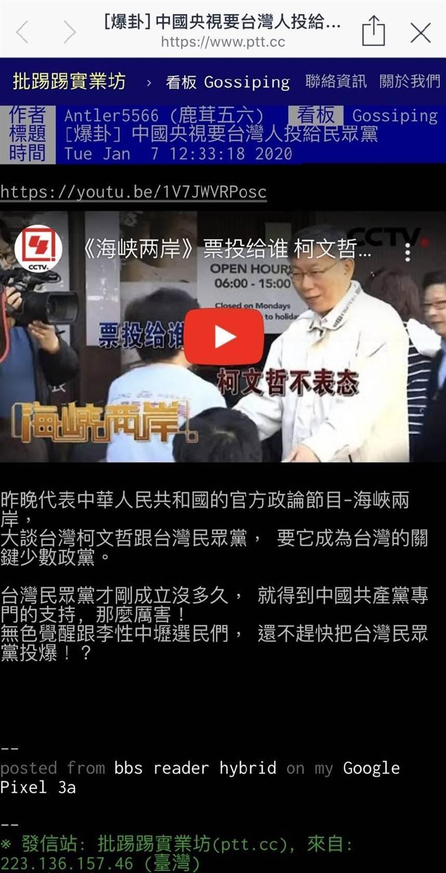 網友惡意下標指大陸支持台灣民眾黨。(民眾黨提供)