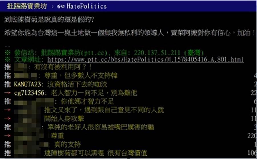 陳樹菊在批踢踢論壇遭網友批評。(圖/截自 批踢踢論壇)