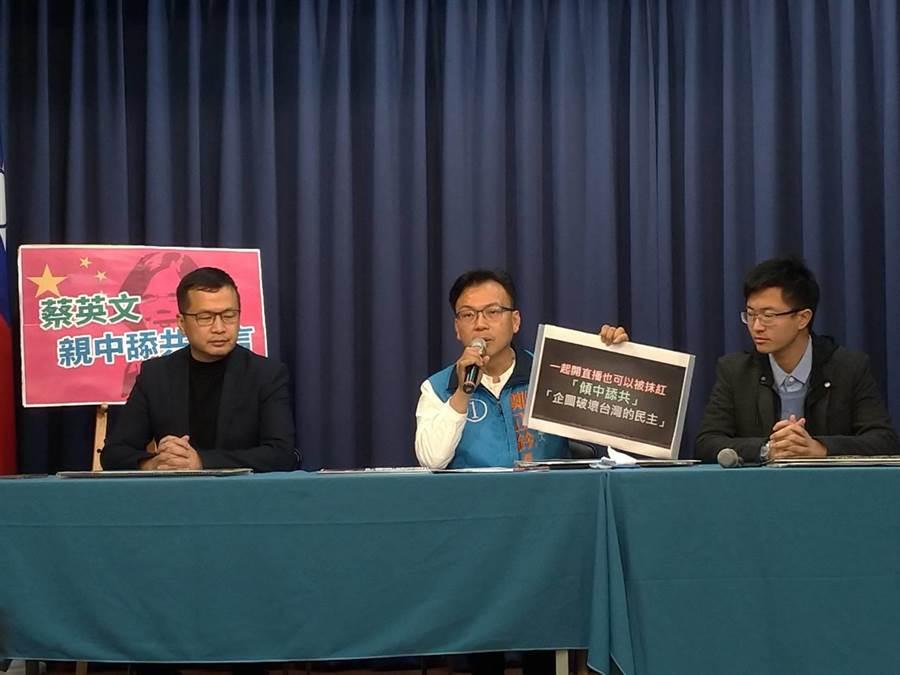 羅智強(左起)、鄭正鈐及侯漢廷上午召開「蔡英文親中舔共宣言」記者會。(黃福其攝)