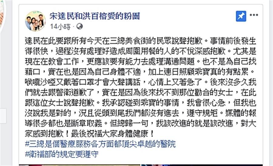 宋達民、洪百榕發文解釋。(圖/翻攝自宋達民和洪百榕愛的粉園臉書)