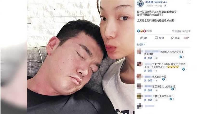 李沛旭與蔡淑臻交往8年,但他的臉書從2018年10月之後,就沒再出現兩人曬恩愛的痕跡。(圖/翻攝自李沛旭臉書)