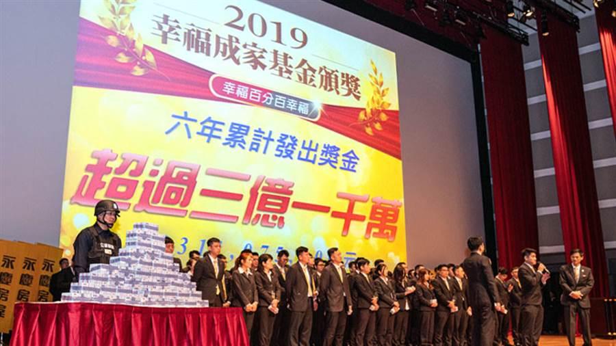 永慶房屋頒發「幸福成家獎金」,6年累積發出超過3億。