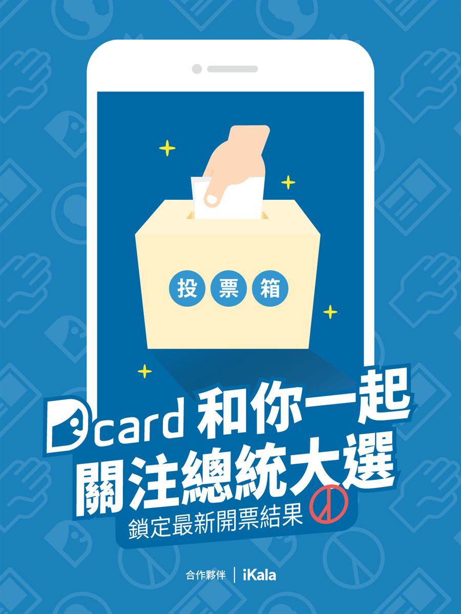 1月11日鎖定 Dcard 即時掌握開票,與上百萬年輕人一起討論。(Dcard提供/黃慧雯台北傳真)