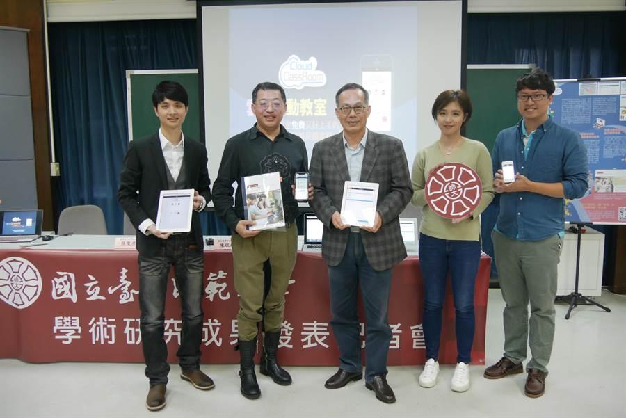 台師大科學教育研究所教授張俊彥(左起2)帶領團隊,共同開發「雲端教室系統(CCR)」,系統上線4年多,已開發15個多國語言版本,並在全球累積5萬多名師生註冊。(台師大提供/李侑珊台北傳真)