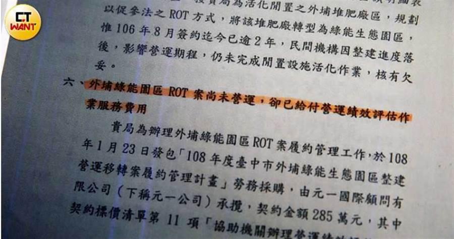 審計處提出的8大缺失,被譏稱是割地賠款的合約。(圖/黃耀徵攝)