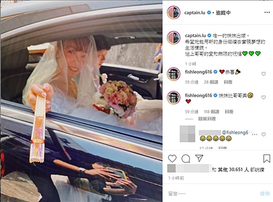 盧廣仲分享妹妹出嫁照片。(圖/翻攝自captain.lu IG)