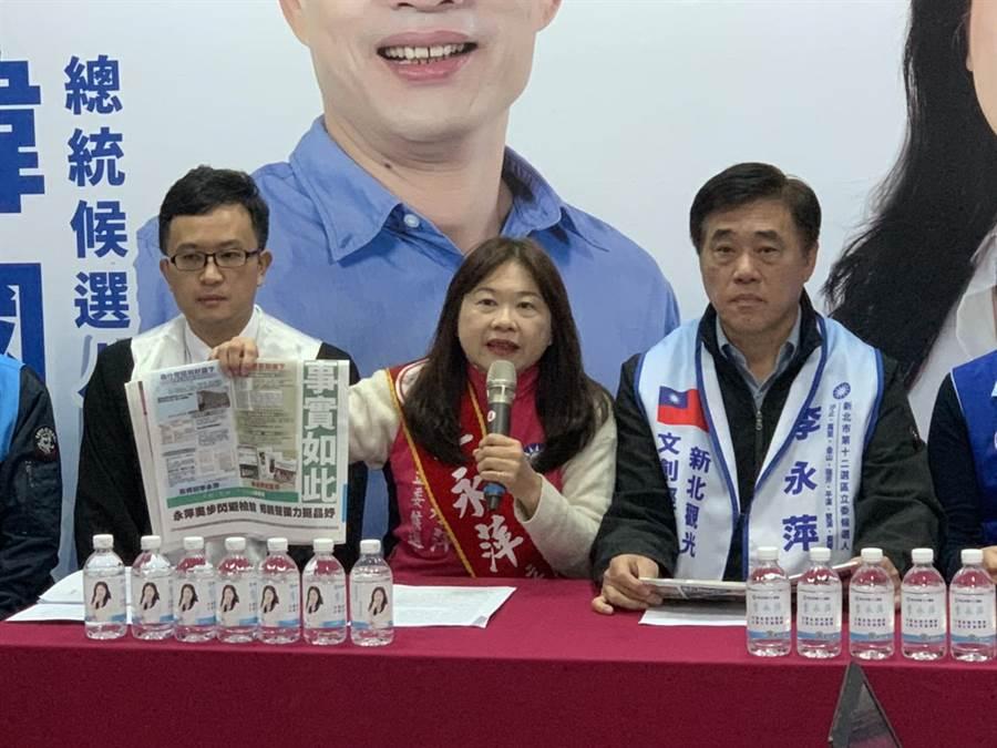 國民黨新北市第十二選區立委候選人李永萍8日在郝龍斌陪同下召開記者會,駁斥對手賴品妤種種指控。(張睿廷攝)