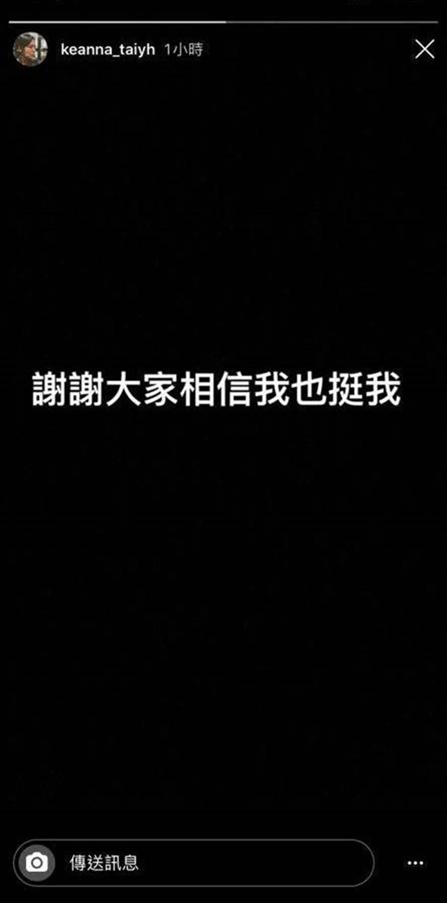keanna限時動態全文。(圖/取材自keanna_taiyh Instagram)