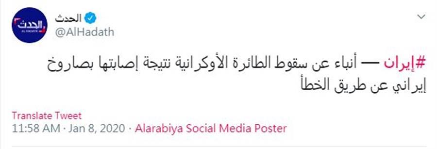 約旦哈達斯電視台(Al-Hadath TV)在推特以阿拉伯文指出,烏克蘭波音客機是遭伊朗飛彈意外擊落而墜毀。(圖/擷取自哈達斯電視台官方推特)