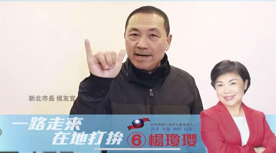 新北市長侯友宜拍攝影片,大力推薦楊瓊瓔。(楊瓊瓔競總提供/王文吉台中傳真)
