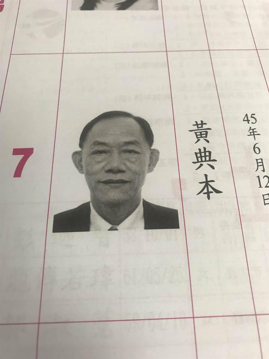 遭國民黨開除黨籍的北市第六選區立委候選人黃典本。(陳俊雄攝)