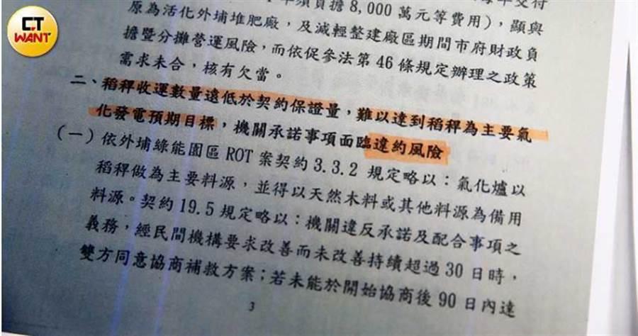 合約說如果稻稈收運低於契約保證量,依約市府竟還得賠錢給廠商,被審計處提列缺失。(圖/黃耀徵攝)