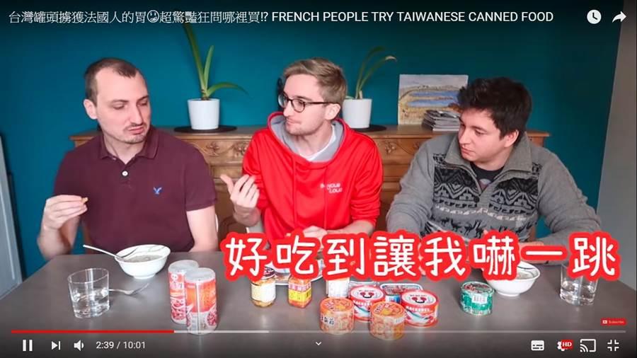 法籍網紅路易回法省親,帶台灣罐頭給親朋好友品嚐,沒想到這2罐頭竟惹老外激讚,好吃到讓我嚇一跳。(圖/翻攝自Youtube,Bonjour Louis! 我是路易)
