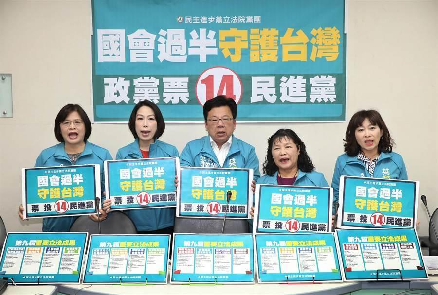 民進黨立委李俊俋(中)等人8日舉行「第9屆立(修)法成果」記者會,並呼籲選民將政黨票投給民進黨。(姚志平攝)