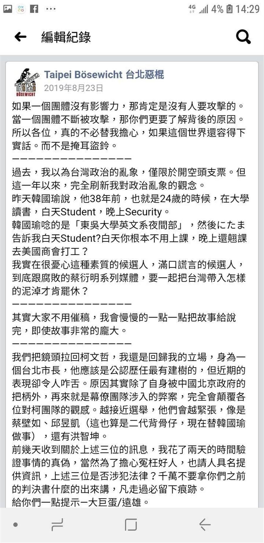 臉書去年8月出現一篇黑韓假學歷的PO文,警方循線查獲貼文者到案。(翻攝照片)