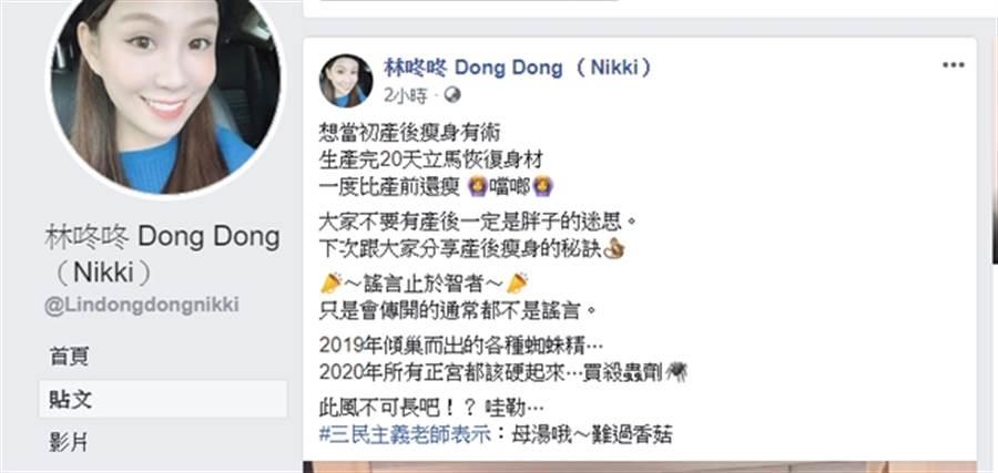 林咚咚表示所有正宮都該硬起來。(圖/翻攝自林咚咚 Dong Dong (Nikki)臉書)