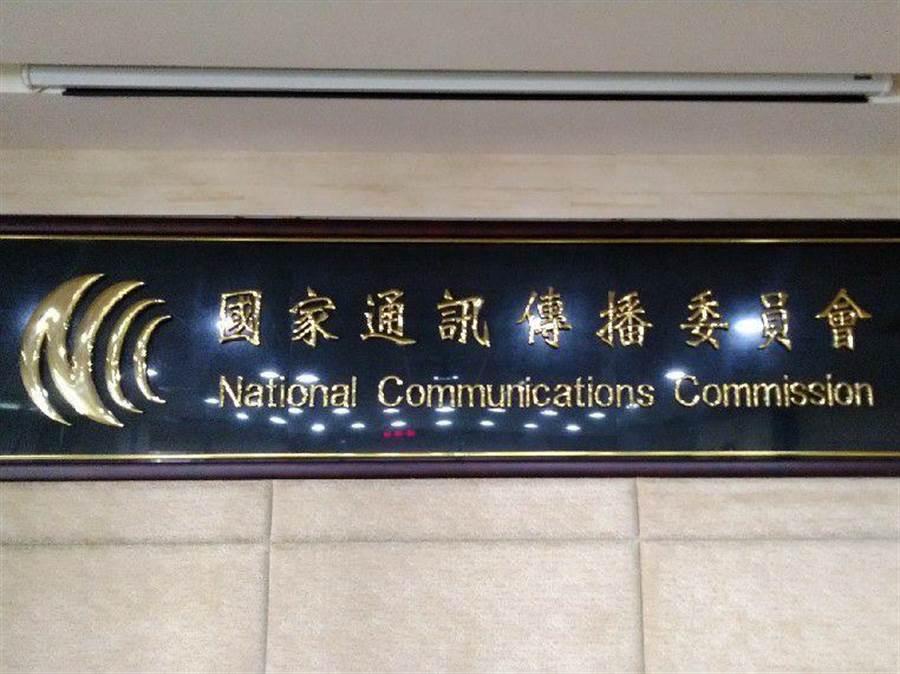 國家通訊傳播委員會(NCC)。(本報資料照)