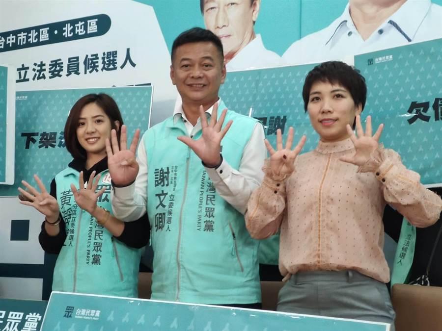 台灣民眾黨立委候選人謝文卿(圖中),為爭取更多年輕支持者,8日在「學姊」黃瀞瑩和郭台銘辦公室發言人郭昕宜站台力挺下,呼籲選民集中選票,支持第3勢力。(張妍溱攝)