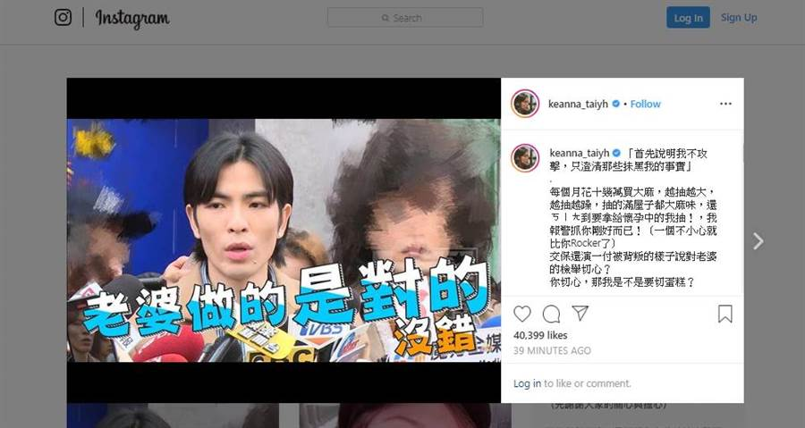 Keanna發長文談檢舉謝和弦。(圖/取材自keanna_taiyh Instagram)