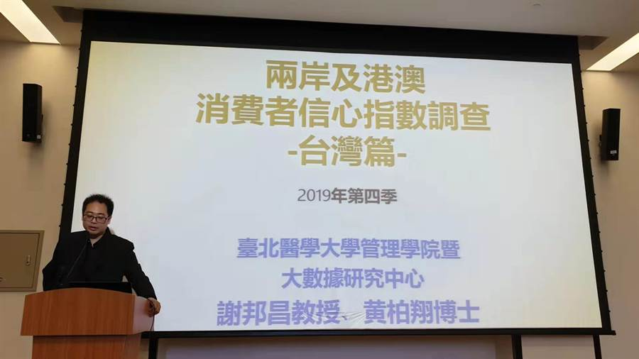 2019年第四季兩岸四地消費者信心指數發布,台灣篇由黃柏翔博士公布。(藍孝威攝)