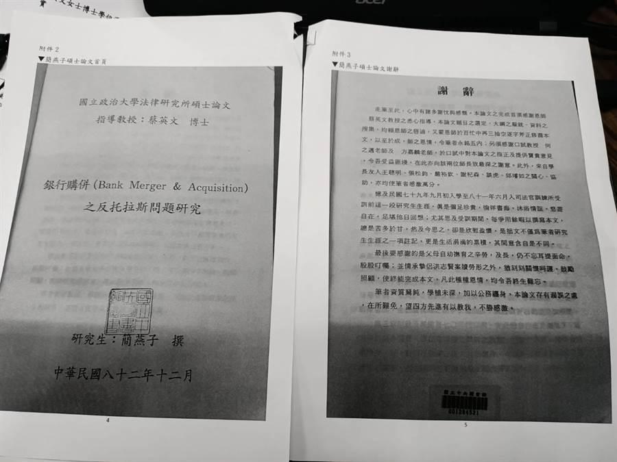 蔡英文總統指導的碩士生簡燕子畢業時間,國家圖書館8日坦承之前誤植(教育部提供/簡立欣翻攝)