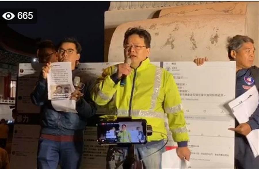 打鬼軍團總團長周錫瑋今晚在中正紀念堂舉辦全民開講,邀請被約談、恐因而背負刑事犯罪非良民紀錄的受害者站出來。(圖/直播畫面)